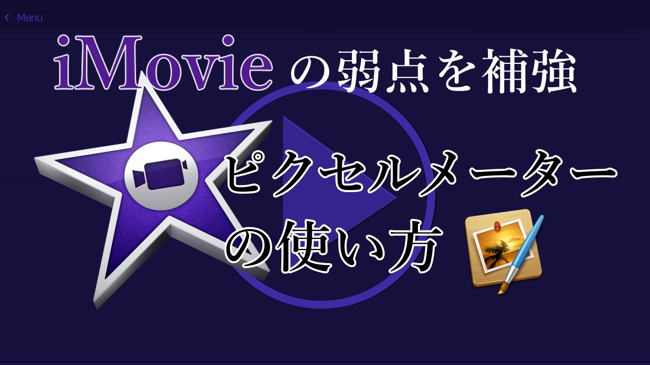 【Mac】iMovieの弱点(テロップ)を補強するピクセルメーターの使い方