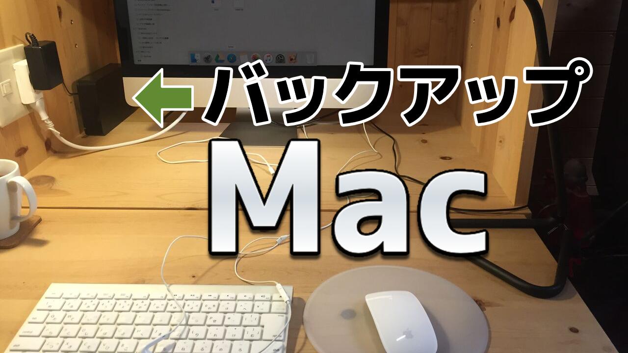 macにおすすめのバックアップ用外付けHDDを購入しました