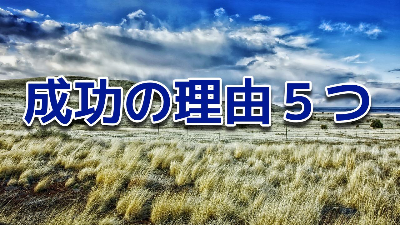 【報酬75,000円 / 月】新規チャンネルが成功している5つの理由