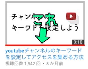 YOUTUBE動画の下の赤い線(赤いバー)って何なの?疑問がスッキリ解決しました