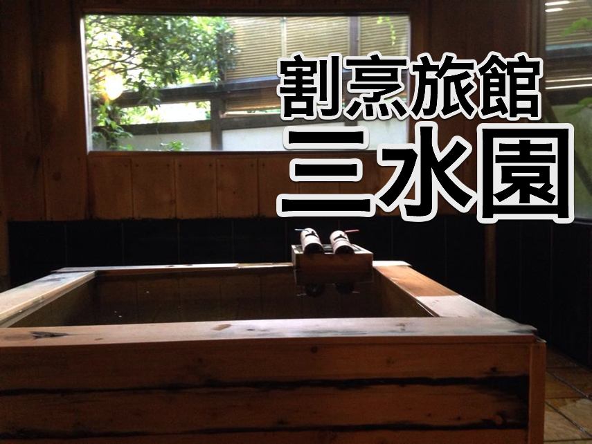 山口県の三丘温泉『三水園』で過ごした至福の時間