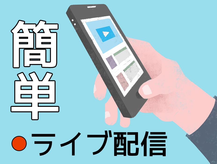 YouTubeライブ配信はスマホだと超簡単(やり方紹介)