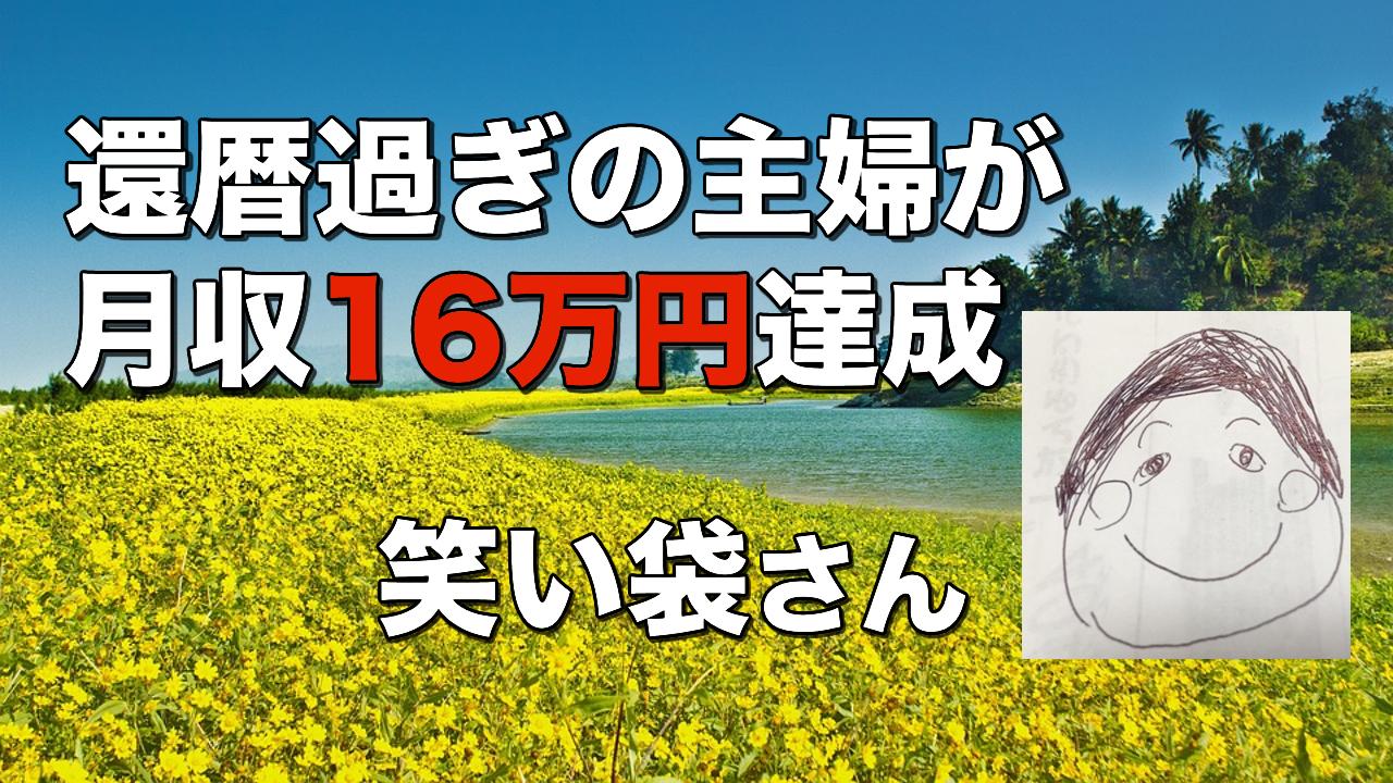 OCPに参加の笑い袋さん 副業で月16万円達成