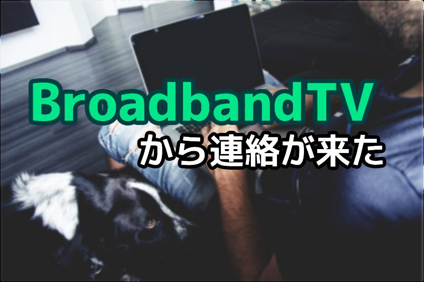 BroadbandTVというMCNから勧誘がありました。BBTVの評判って実際どうなの?