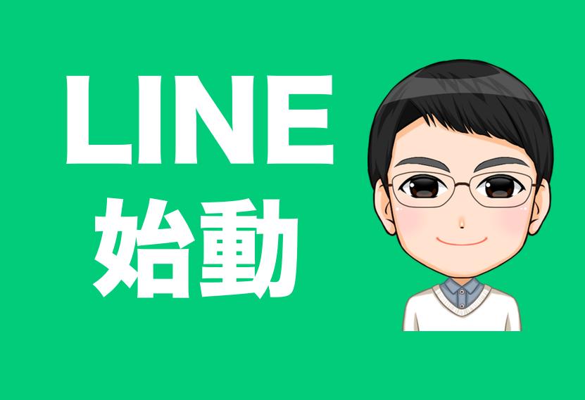 LINE@を始めました。プレゼントあり