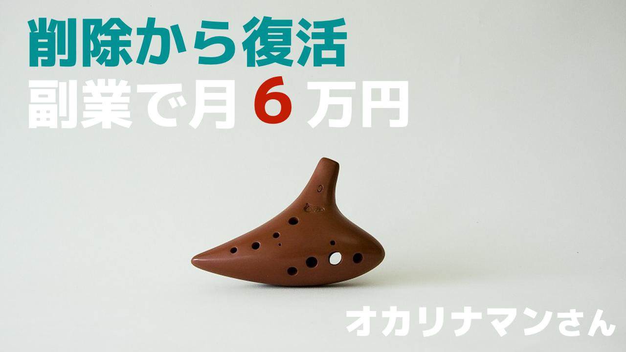 チャンネル削除祭りから復活!副業で月6万円稼ぐオカリナマンさん
