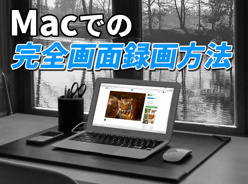 Macを使ったゲーム実況のやり方 QuickTimeを使用した音声あり画面録画