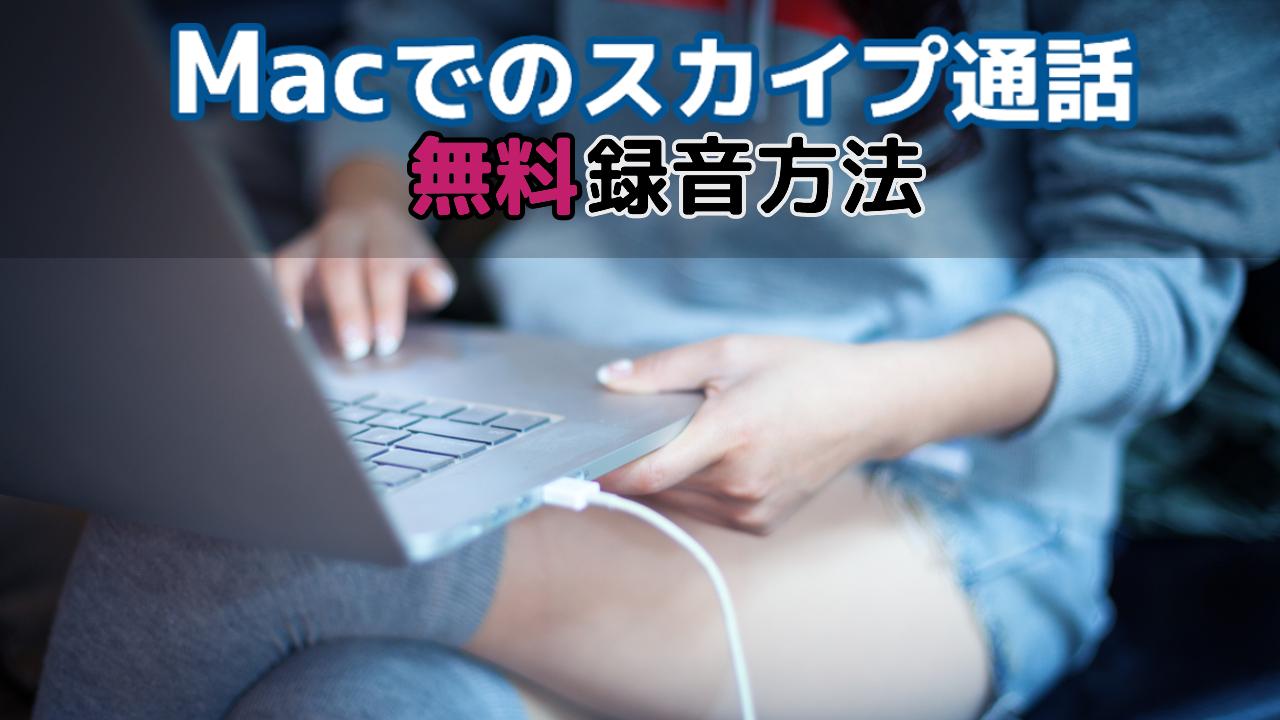 MacでSkype通話を録音!フリーソフトの使用でヘッドセットやイヤホンもOK