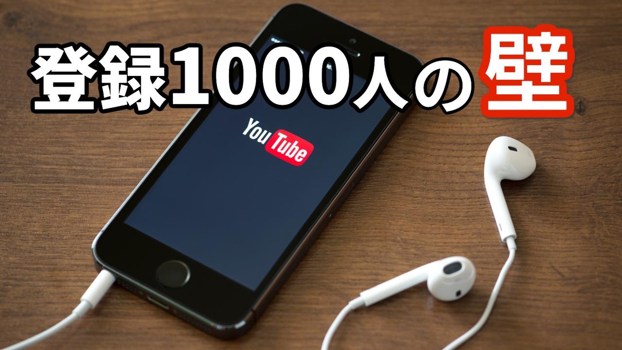 YouTube収益化審査に登録1000人と年4000時間再生の条件が追加