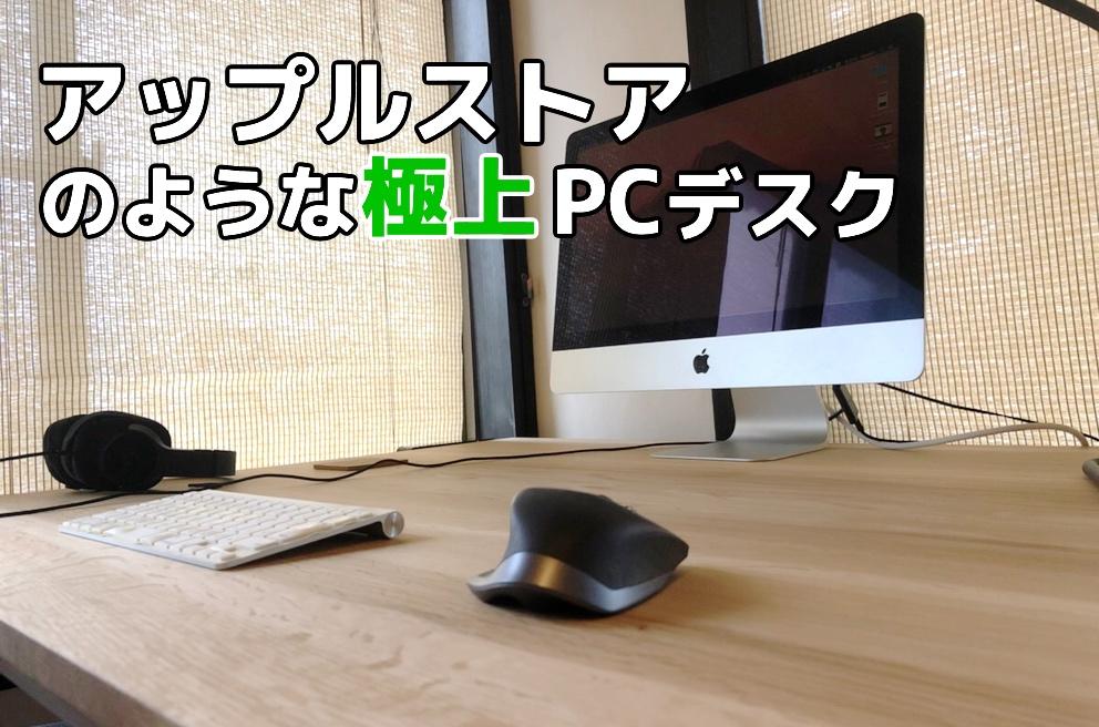 アップルストアのようなPCデスクを実現する方法