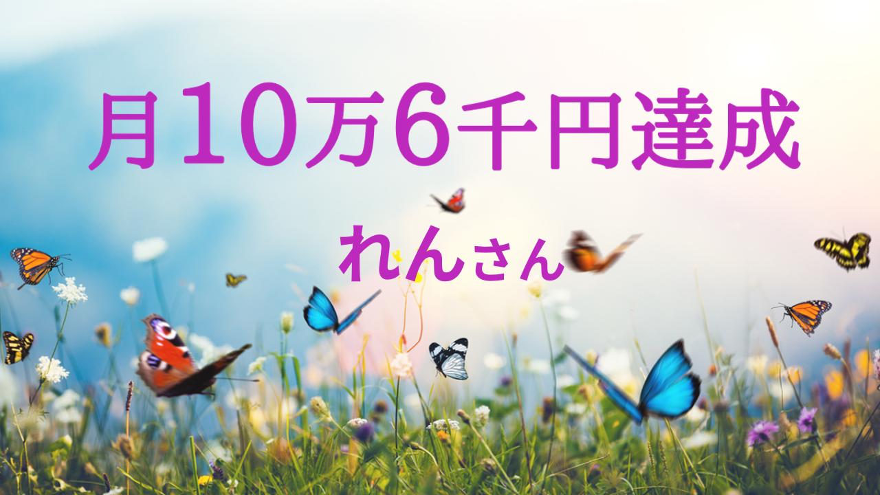 YouTubeで月10万6千円達成のれんさんと対談