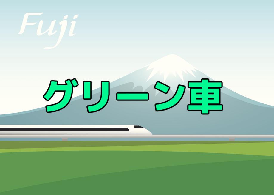新幹線のグリーン車とはどんなものか体験してみた
