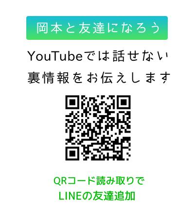 岡本のLINE@