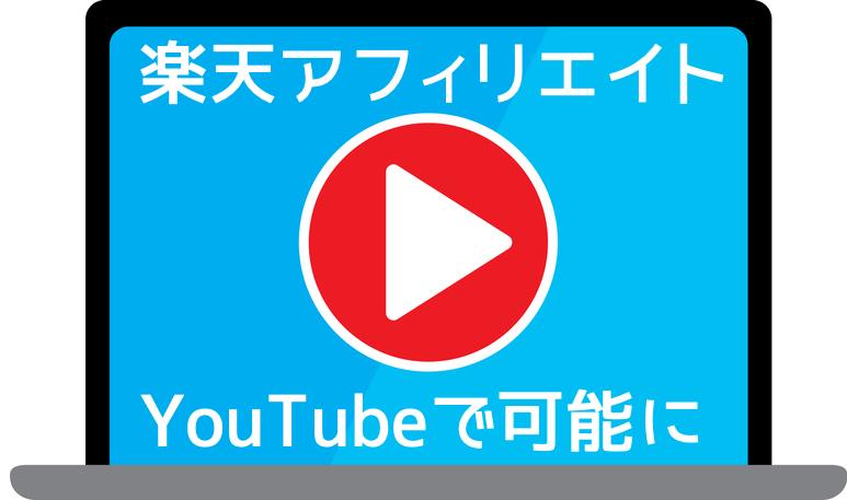 楽天アフィリエイトがYouTubeでも利用可能になりました