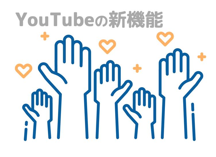 YouTube画面の『メンバーになる』ボタンって何だろう