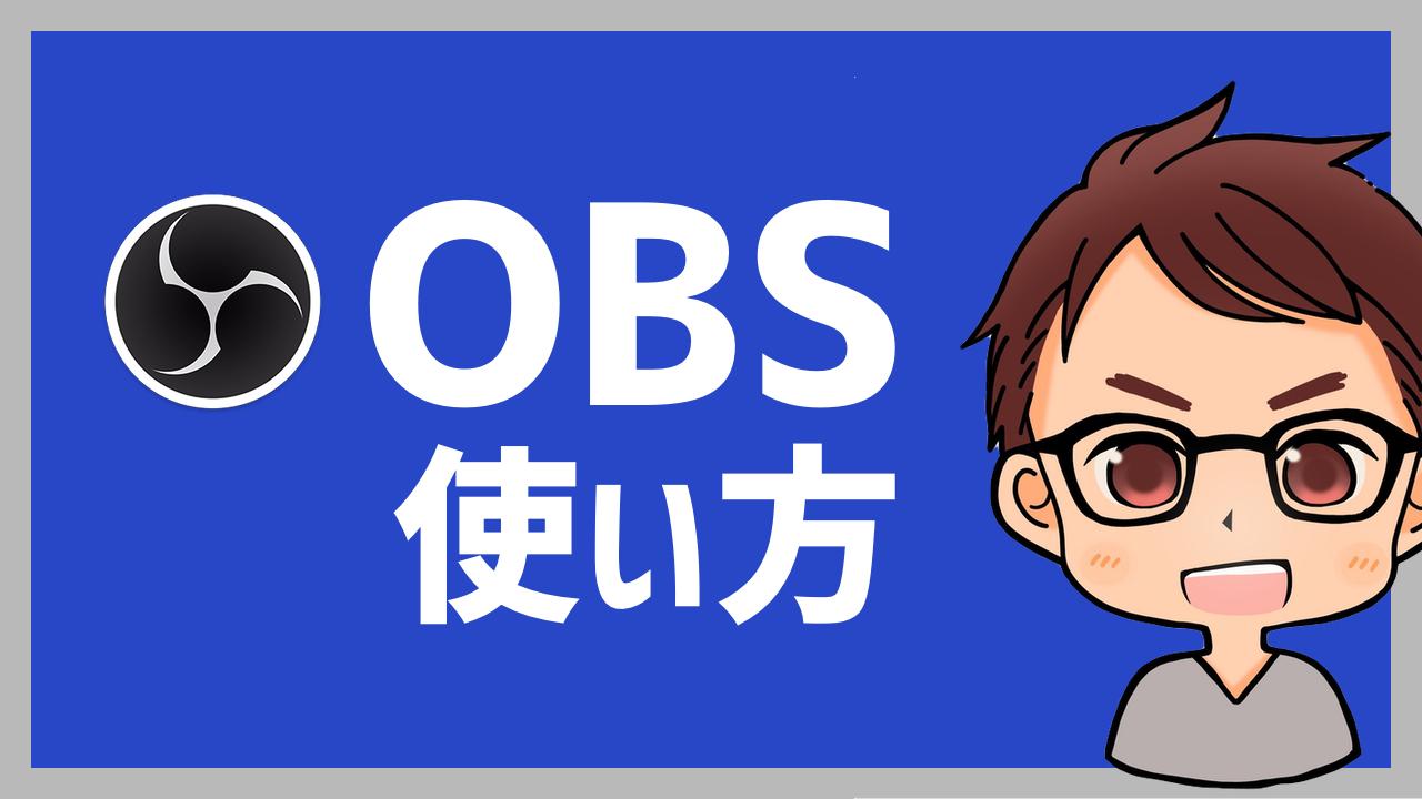 OBSを使ってYouTubeでライブ配信する方法【簡単な始め方】