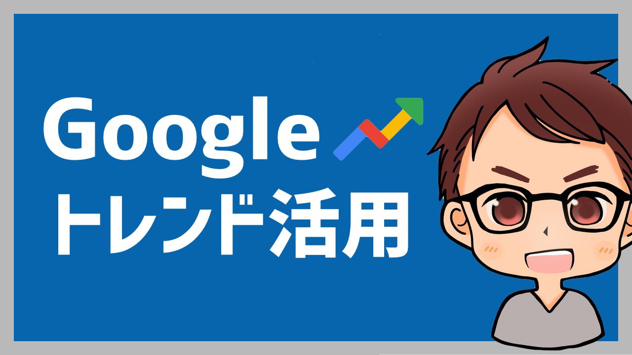 Googleトレンドの使い方と動画の再生数を伸ばす方法