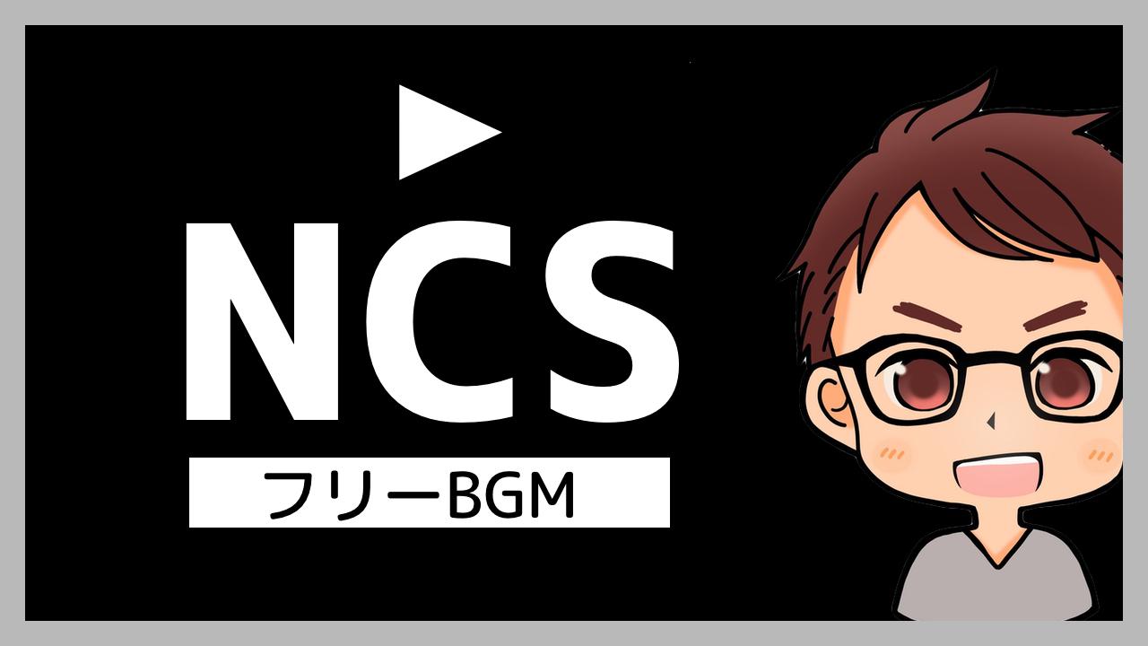 YouTubeにカッコいい曲が使いたいなら【NCS】を活用しよう