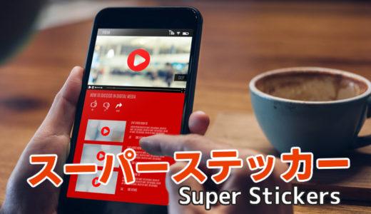 YouTubeのスーパーステッカーって何?【使えるチャンネルの条件を解説】