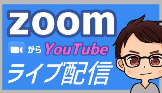 ZOOMを使ってYouTubeライブ配信する方法【2020年最新版】