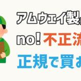 アムウェイ製品のオンライン販売って実は禁止されています【不正流通は規約違反】