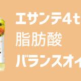 エサンテ4to1脂肪酸バランスオイルとは【質が素晴らしくコスパも最高】