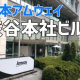 日本アムウェイ本社がある渋谷へアムウェイ・プラザ東京の見学に行きました