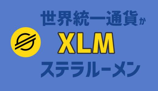 世界統一通貨かステラルーメン XLM 考察資料